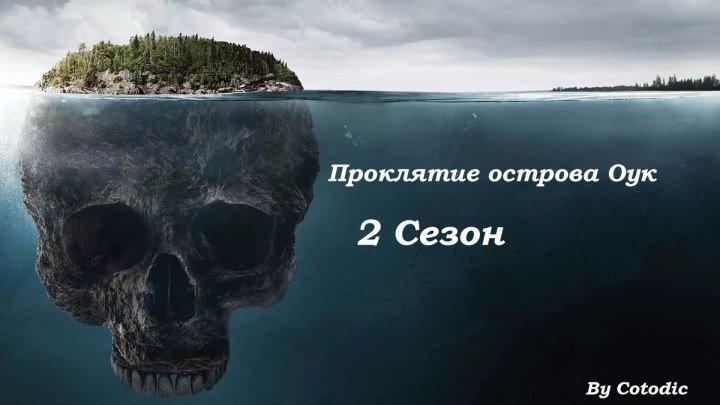 Проклятие острова Оук 2 сезон 1 серия.