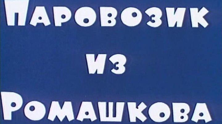 Паровозик из Ромашково (1967)