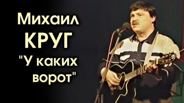 Михаил Круг - У каких ворот / под Гитару / Питер 1995