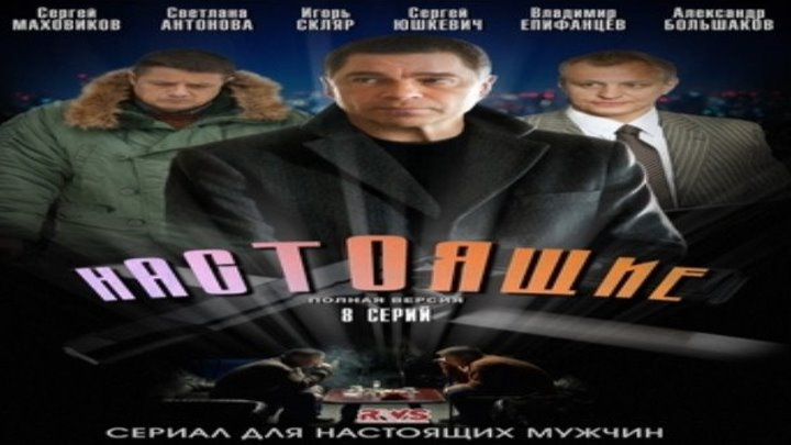 Настоящие / Серии 1-4 из 8 (детектив, криминал)