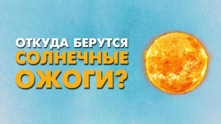Откуда берутся солнечные ожоги? [SciShow]