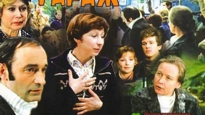 """"""" ГАРАЖ """" (1979)"""