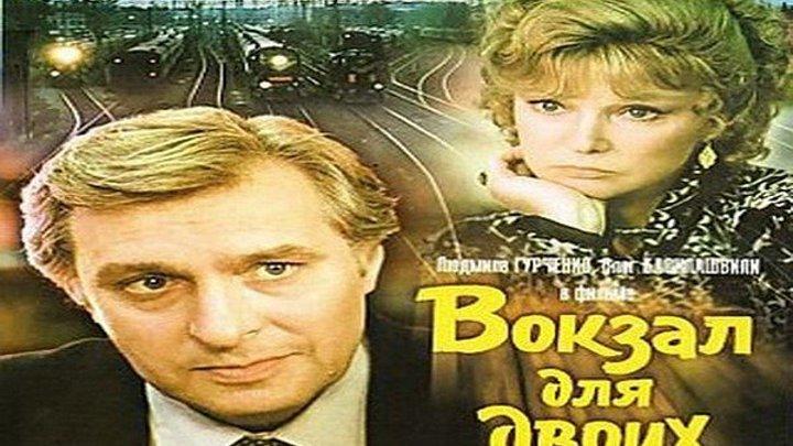 """""""Вокзал для Двоих"""" (1982)"""