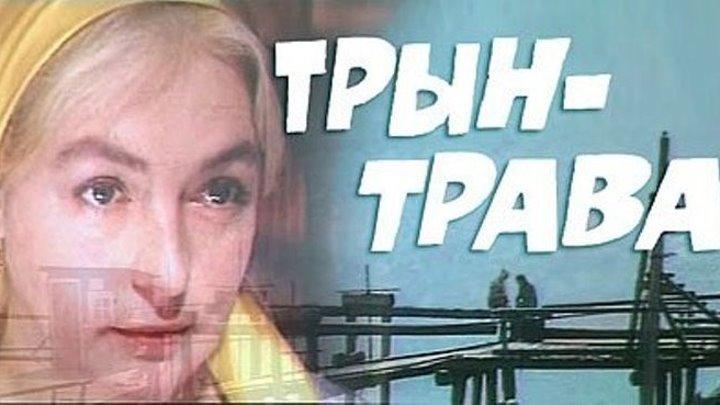 """""""Трын - Трава"""" (1976)"""