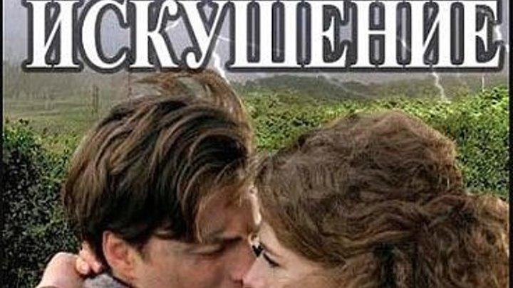 сериал Искушение 23 серия 2017 Украина (мелодрама)