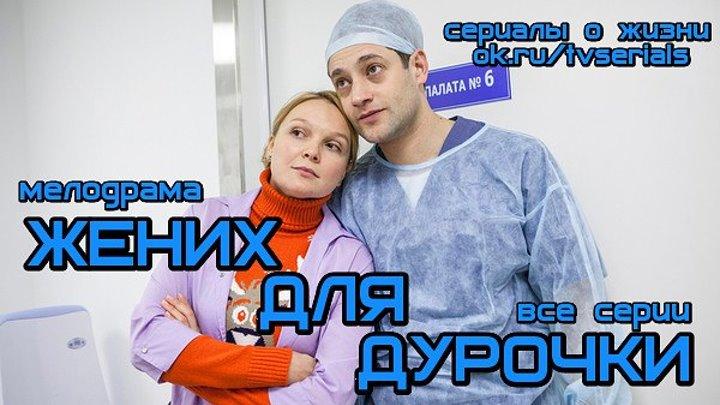 **ЖЕНИХ ДЛЯ ДУРОЧКИ** - новая отличная мелодрама (2017 г)