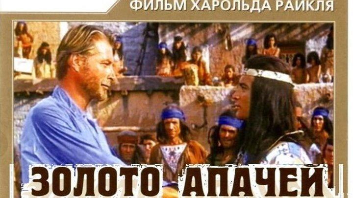 Золото Апачей фильм 1963