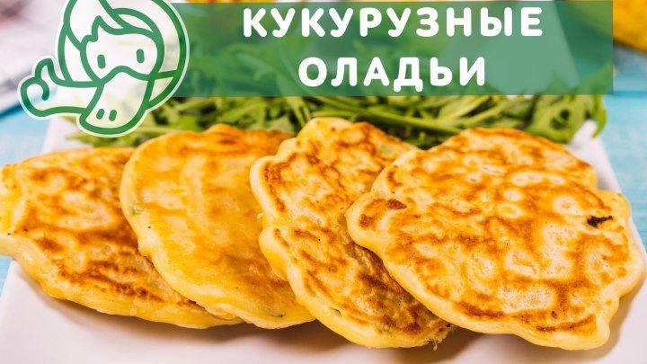 """Кукурузными оладьями с соусом гуакамоле. Рецепт """"Утконос"""""""