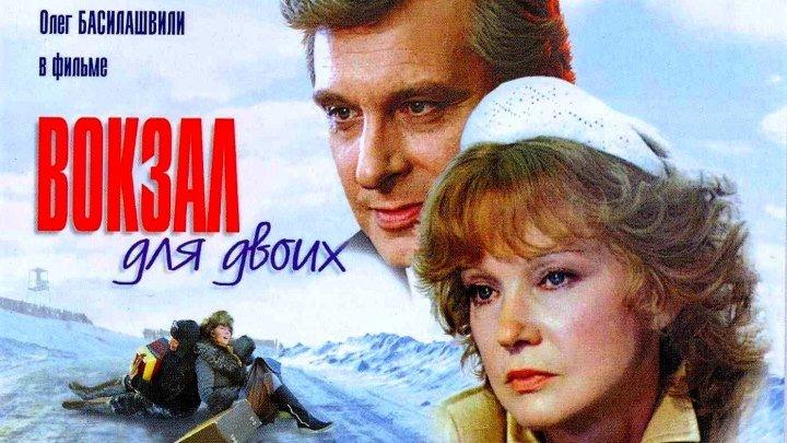 Вокзал для двоих Фильм, 1983 HD