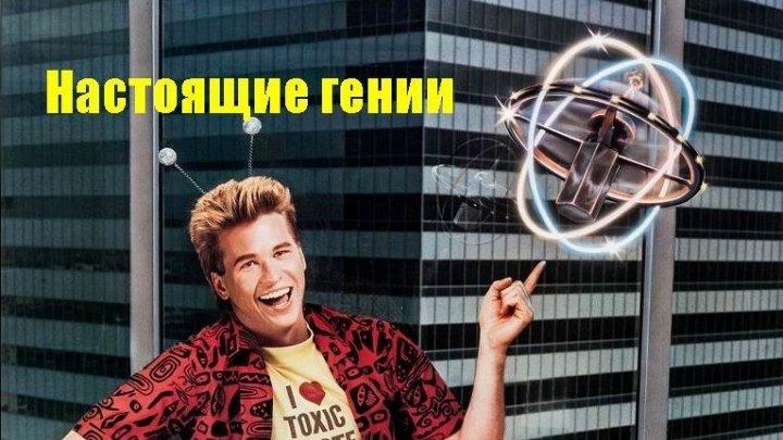 Настоящие гении (1985) фантастика, мелодрама, комедия HDRip от Koenig P (1 канал) Вэл Килмер, Гэбриел Джаррет, Уильям Этертон, Джон Грайз, Патти Д`Арбанвилль
