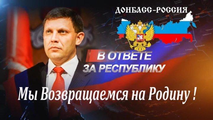 ПОЧЕМУ ДОНБАСС ЗАЯВИЛ О ВОЗВРАЩЕНИИ В РОССИЮ.