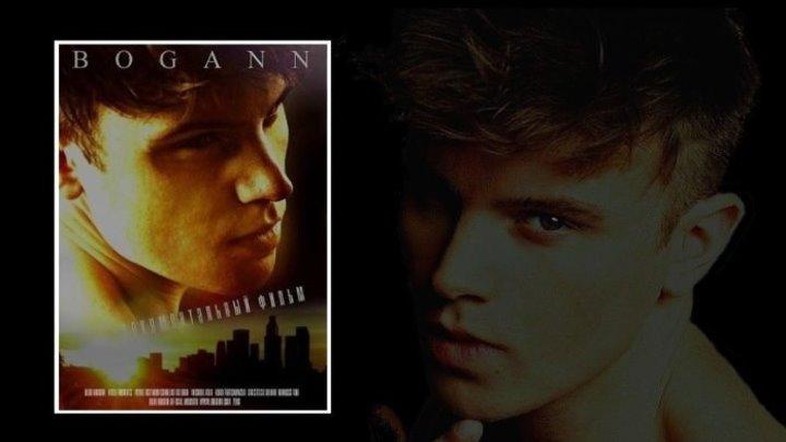 🎬Олег Бо́ганн - трейлер к документальному фильму 2016 Bogann Oleg