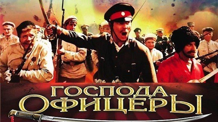 Господа офицеры: Спасти императора Фильм, 2008 HD