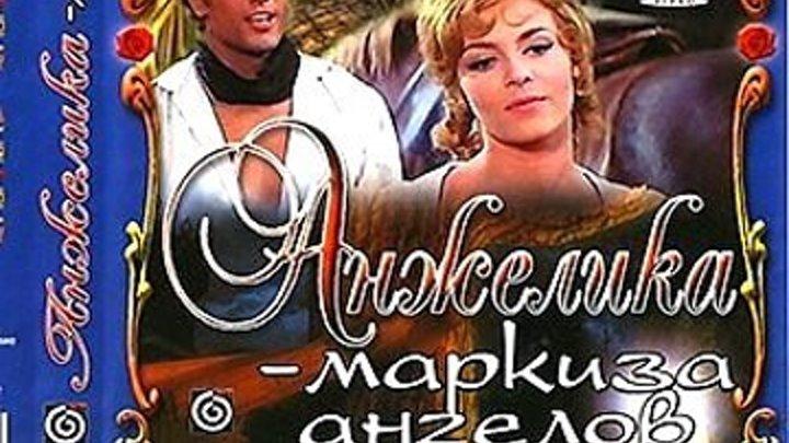 Анжелика, маркиза ангелов Фильм, 1964