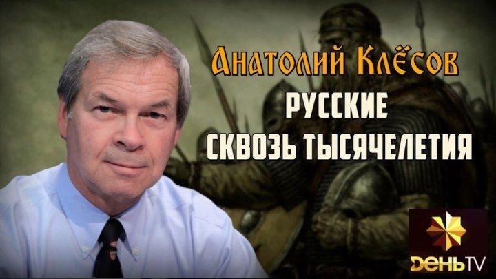 Профессор Клёсов. 'Русские сквозь тысячелетия'