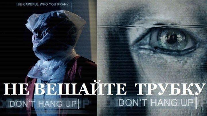 Не вешайте трубку(ужасы, триллер)2016