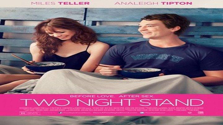 секс на две ночи
