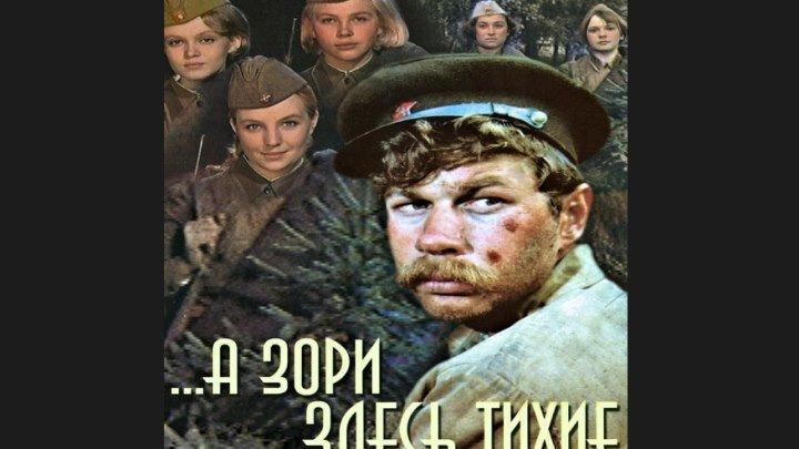"""""""...А зори здесь тихие"""" _ (1972) Драма,военный,история. (Полная версия)"""