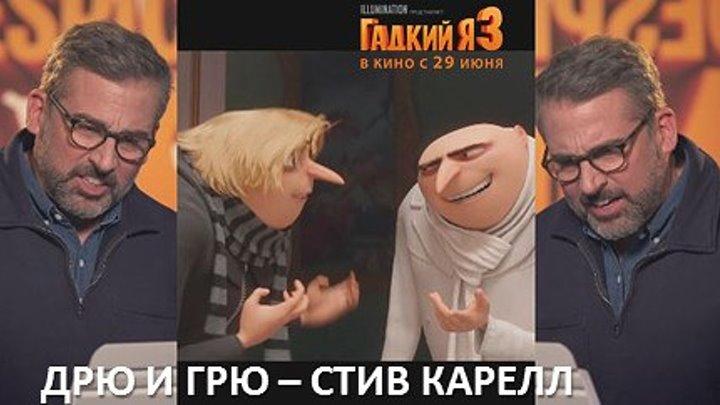 ГАДКИЙ Я 3 ДРЮ И ГРЮ - СТИВ КАРЕЛЛ