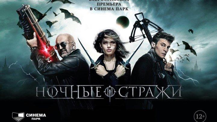 Ночные стражи - (Фэнтези) 2016 г Россия