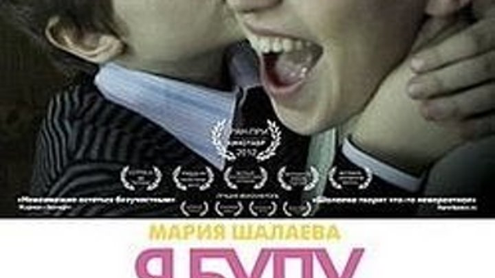 Я буду рядом (Павел Руминов) [2012, драма, WEB-DLRip]