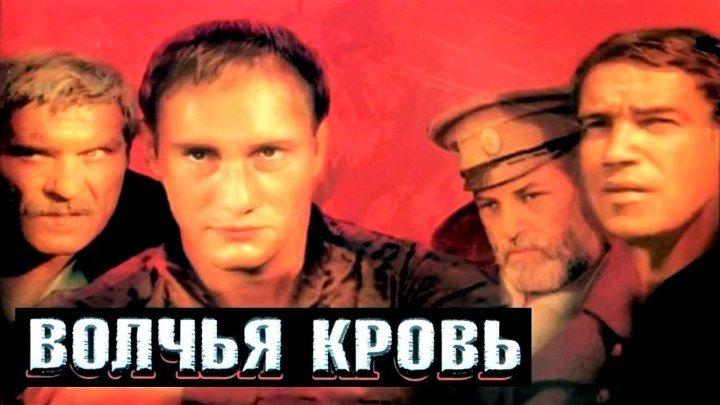 Волчья кровь Фильм, 1995