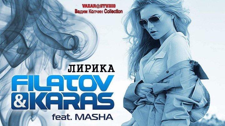 Filatov&Karas Masha - Лирика (Сектор Газа) [VaZaR@Studio]