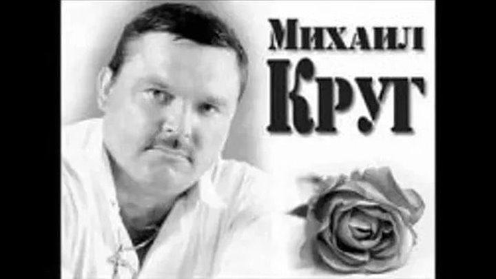 1 июля - День Памяти Михаила Круга..