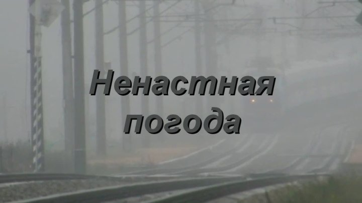 Ненастная погода - Владимир Захаров и Рок-Острова