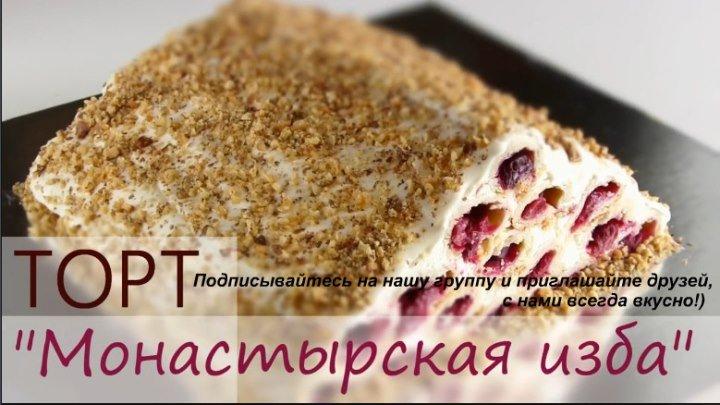 """Торт """"монастырская изба"""" с вишней .Вкусный простой рецепт"""
