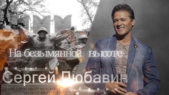 Сергей Любавин ★На безымянной высоте★