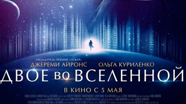 Двое во вселенной HD(драма)2016