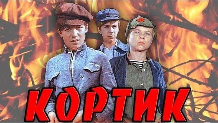 "х/ф ""Кортик"" (1973г) Все серии."
