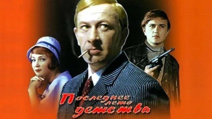 """Последнее Лето Детства"" (1974) Все серии."