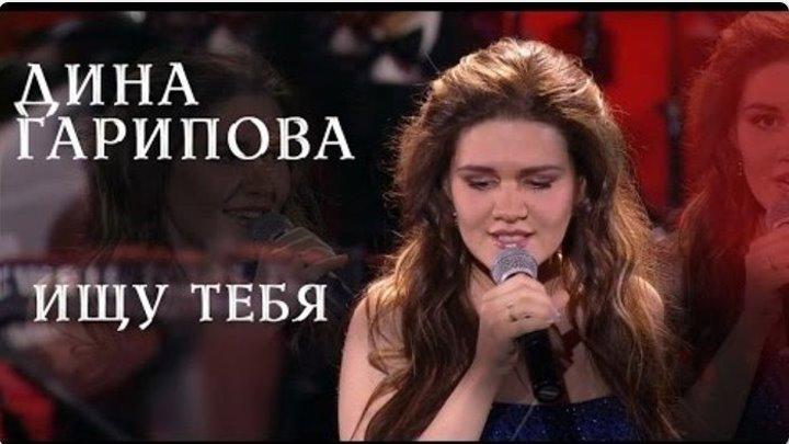 Дина Гарипова. 'Ищу тебя'. КРОКУС СИТИ ХОЛЛ. 29.04.16.