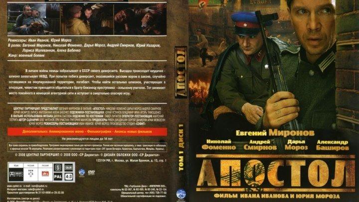 Апостол (1 сезон 1 - 2 серия)V(2008) HD