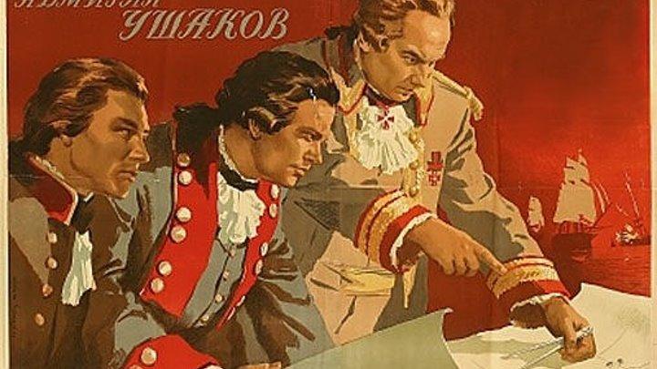 """Адмирал Ушаков"" и ""Корабли штурмуют бастионы"" (1953)"
