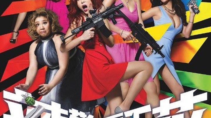 Специальный женский отряд. 2017. боевик, комедия