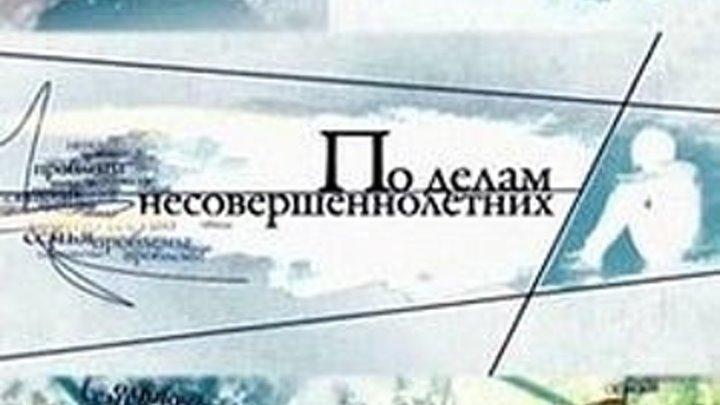 По делам несовершеннолетних-1 серия