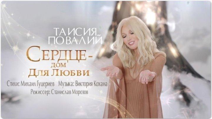 ПРЕМЬЕРА КЛИПА- Таисия Повалий - Сердце - дом для любви (Official Video - 2017)
