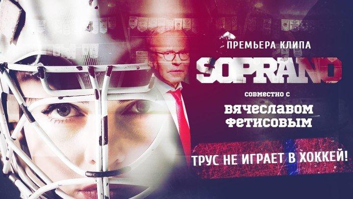 SOPRANO - Трус не играет в хоккей! (совместно с Вячеславом Фетисовым). Премьера клипа