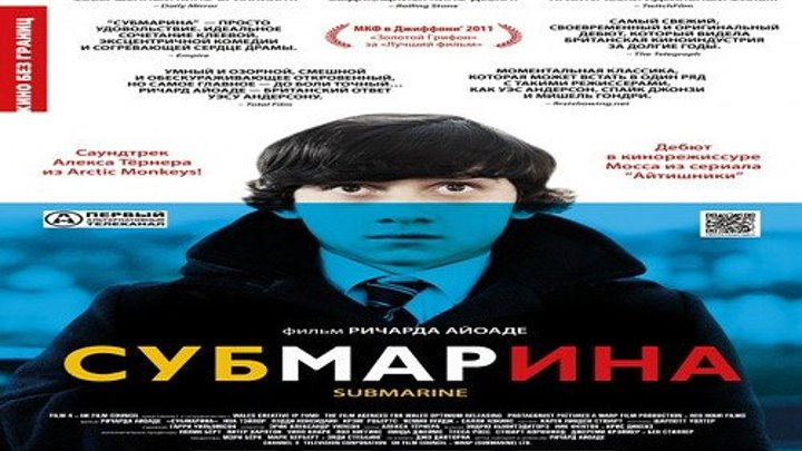 Submarine.2011.P.HDRip.IRONCLUB