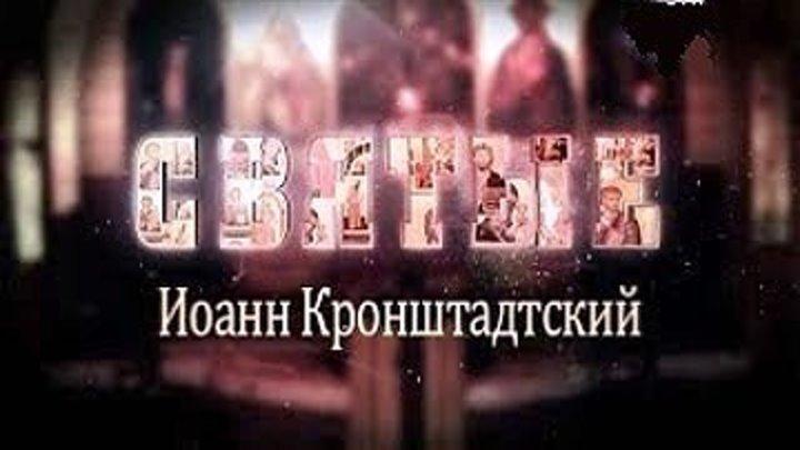 Святой праведный Иоанн Кронштадтский (Фильм Аркадия Мамонтова - Святой)