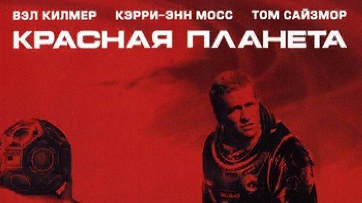 Красная планета (2000) фантастика, боевик, триллер HDRip D Вэл Килмер, Кэрри-Энн Мосс, Бенджамин Брэтт, Том Сайзмор, С.Бейкер