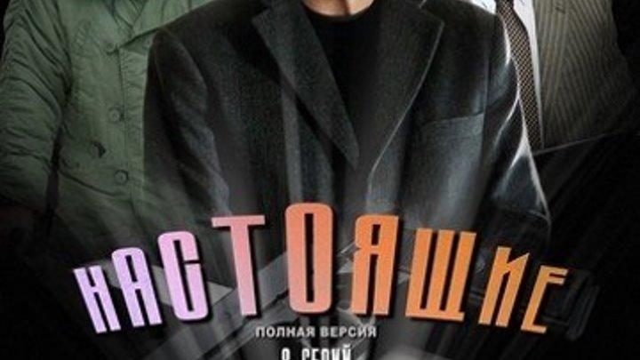 Настоящие (Серия 1-8 из 8) [2011, Детектив, Криминал, DVDRip]