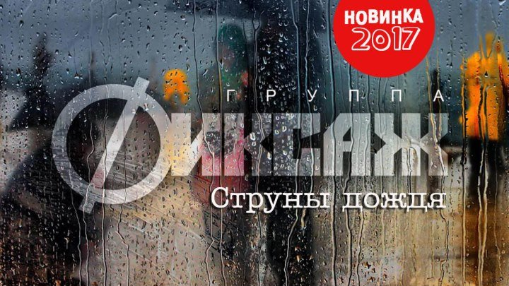 гр.ФИКСАЖ - СТРУНЫ ДОЖДЯ (видео) 2017