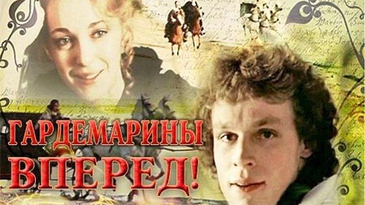 """""""Гардемарины Вперёд!!!"""" (1987) Все серии."""