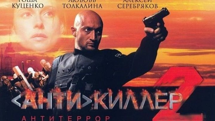 Антикиллер-2. Антитеррор (2003)