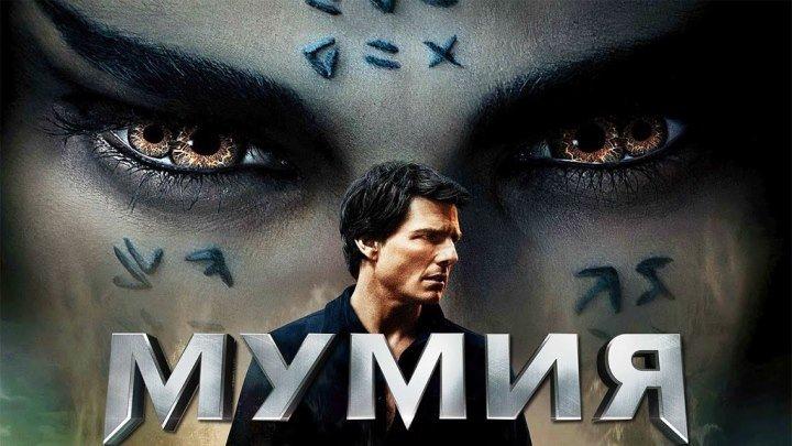 Мумия HD(ужасы, фэнтези, боевик, приключения)2017