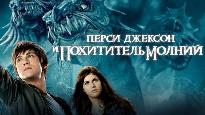 Перси Джексон и похититель молний (фэнтези 2010г) FULL HD